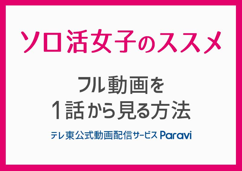 テレ東深夜ドラマ『ソロ活女子のススメ』フル動画を無料で見る方法【Paravi】
