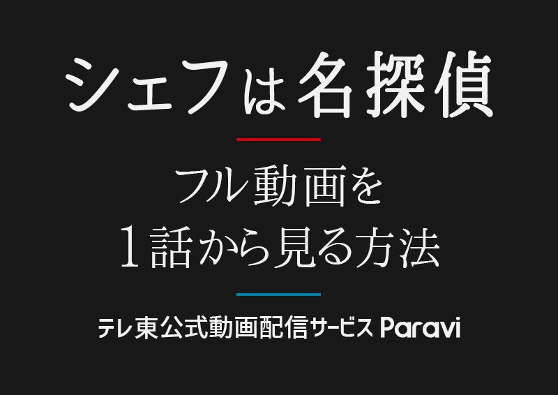 シェフは名探偵【西島秀俊主演6月ドラマ】フル動画を無料で見る方法