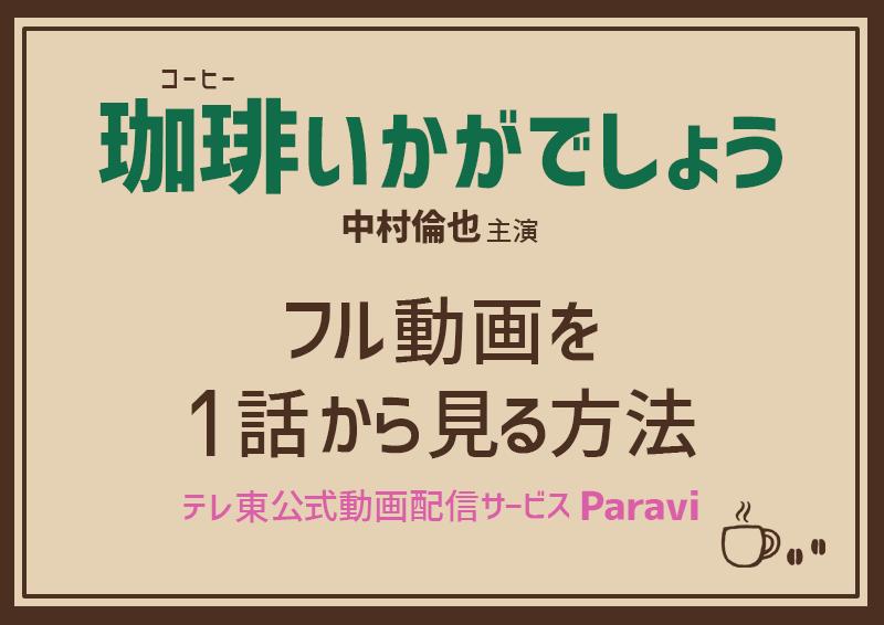 中村倫也主演ドラマ『珈琲いかがでしょう』フル動画を無料で見る方法