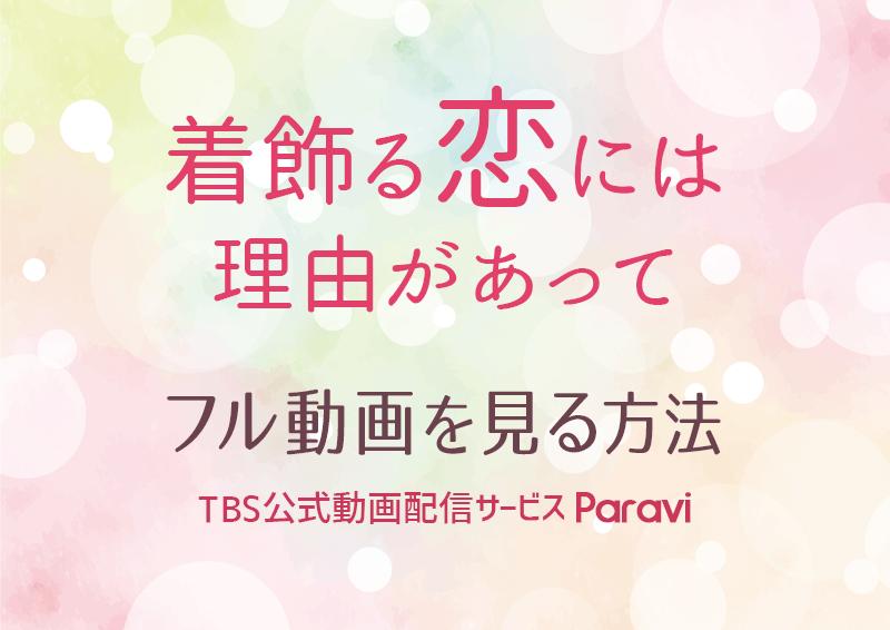 ドラマ『着飾る恋には理由があって』フル動画を1話から無料で見る方法【Paravi】