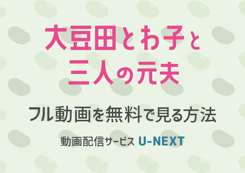 大豆田とわ子と三人の元夫(まめ夫)のフル動画を1話から無料で見る方法【U-NEXT】