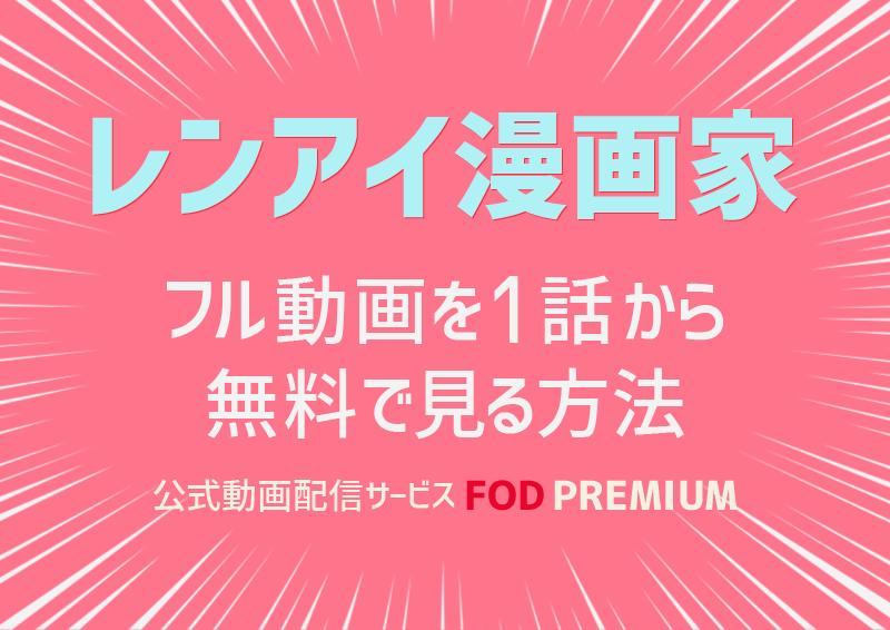 ドラマ『レンアイ漫画家』のフル動画を1話から無料で見る方法【FOD】