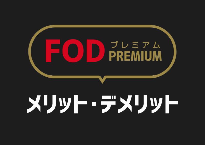 FODプレミアムのメリット・デメリットを解説【2週間無料・フジテレビドラマが見放題】