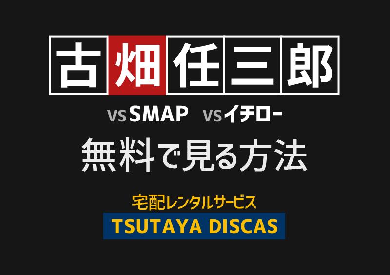 古畑任三郎vsSMAP/イチローを無料で見る方法を調べてみた【TSUTAYA DISCAS】