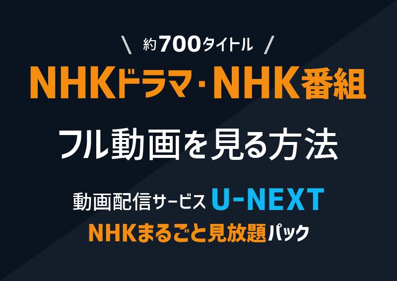 NHKドラマ&番組過去放送回のフル動画を無料で見る方法【U-NEXT】NHKまるごと見放題パック