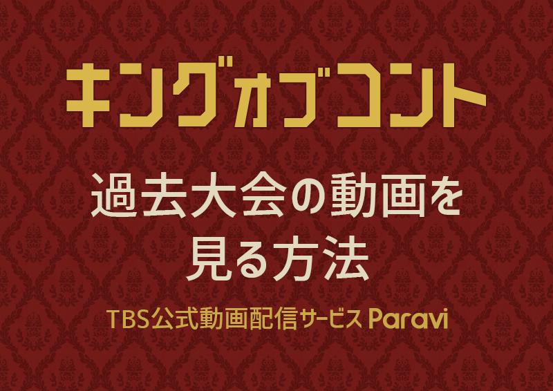 キングオブコントの過去放送分を無料で見る方法【TBS公式動画配信サービスParavi】