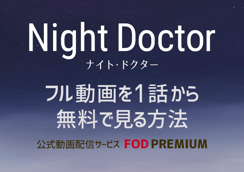 月9ドラマ『ナイト・ドクター』のフル動画を無料で見る方法【FOD】