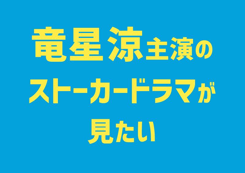 竜星涼主演のストーカードラマをテレ東深夜で見たい