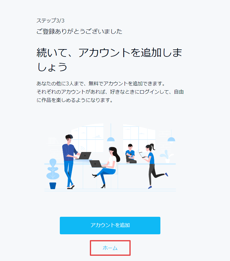 U-NEXT登録ステップ3 ファミリーアカウント追加