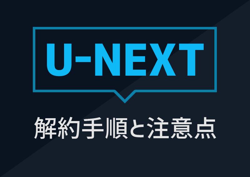 U-NEXT解約は月末に!画像付き手順と3つの注意点を解説