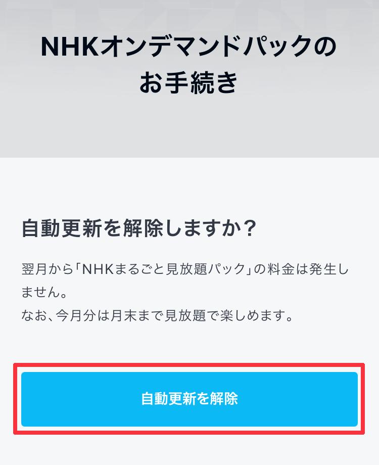 U-NEXT NHKまるごと見放題パック 自動更新を解除
