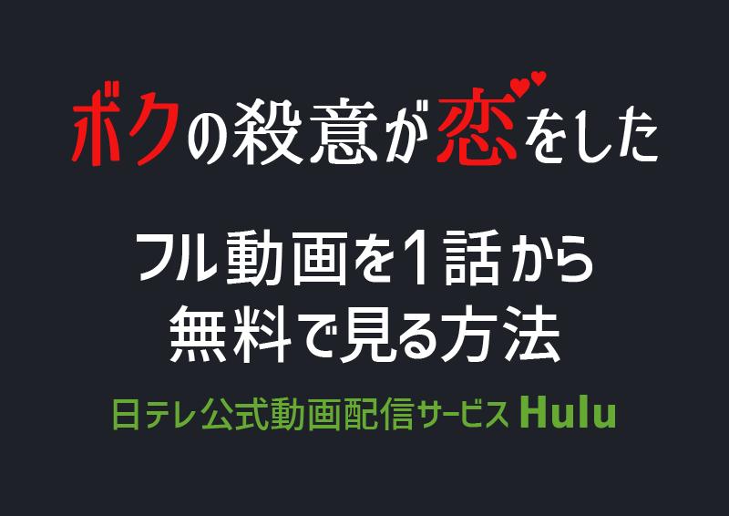 中川大志主演ドラマ『ボクの殺意が恋をした』フル動画を1話から無料で見る方法