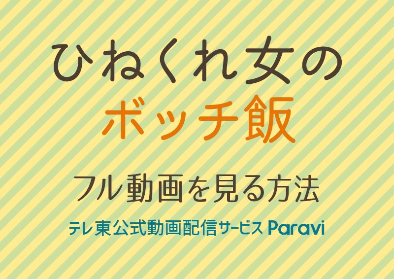 テレ東おひとりさまドラマ『ひねくれ女のボッチ飯』フル動画を無料で見る方法【Paravi】