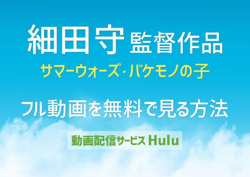 細田守映画『サマーウォーズ』『バケモノの子』フル動画を無料で見る方法【Hulu】