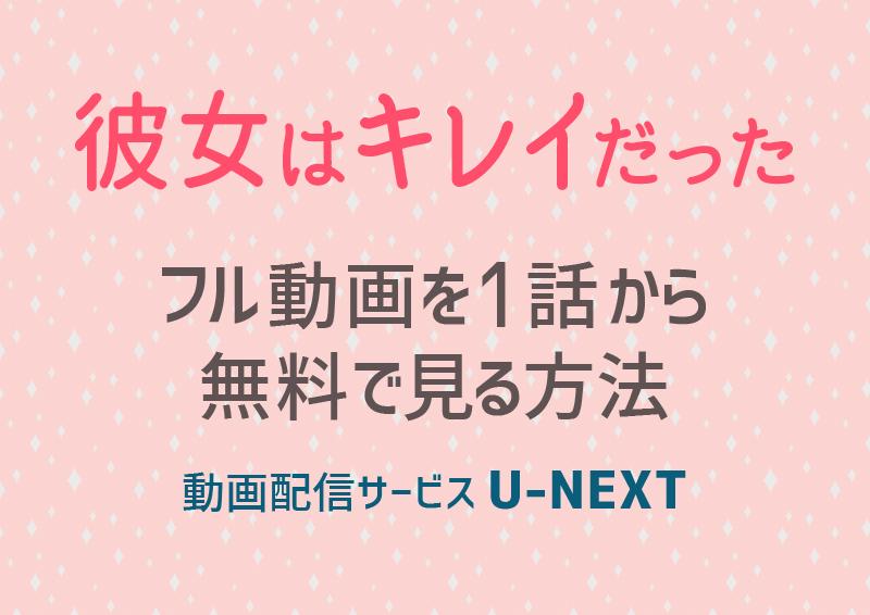 中島健人主演『彼女はキレイだった』フル動画を無料で見る方法【U-NEXT】