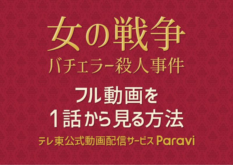 女の戦争~バチェラー殺人事件~フル動画を無料で見る方法【Paravi】