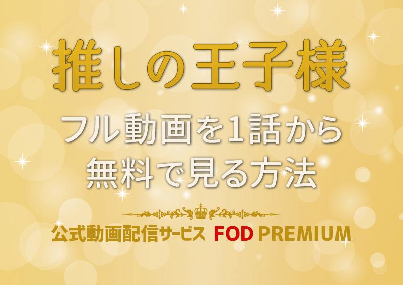 推しの王子様【フジテレビドラマ】フル動画を1話から無料で見る方法