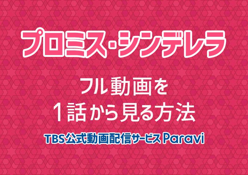 プロミス・シンデレラのフル動画を1話から無料で見る方法【TBS公式Paravi】