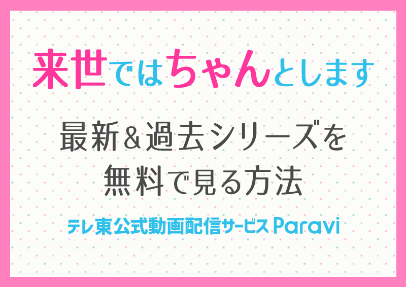 来世ではちゃんとします最新&過去シリーズを1話から無料で見る方法【Paravi】