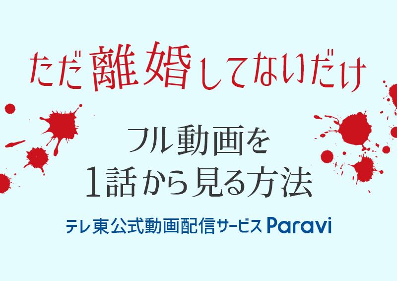 テレ東ドラマ『ただ離婚してないだけ』フル動画を1話から無料で見る方法【Paravi】