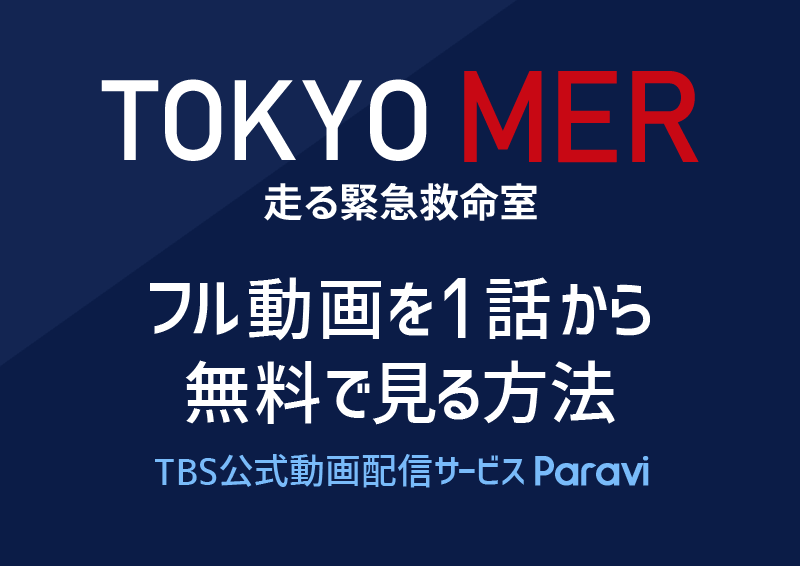 TOKYO MER~走る緊急救命室~フル動画を1話から無料で見る方法