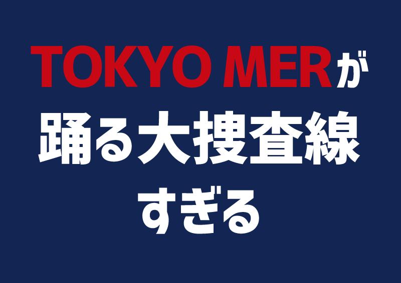 TOKYO MERが踊る大捜査線すぎる