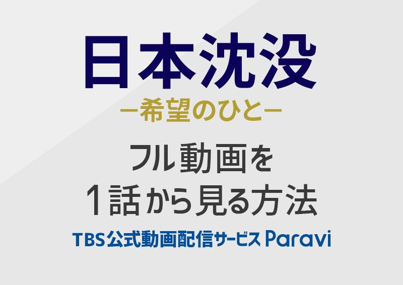 日本沈没-希望のひと-フル動画を1話から無料で見る方法【Paravi】