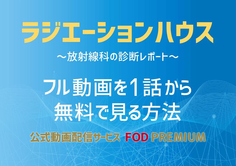 ラジエーションハウス【月9ドラマ】最新&過去シリーズのフル動画を無料で見る方法